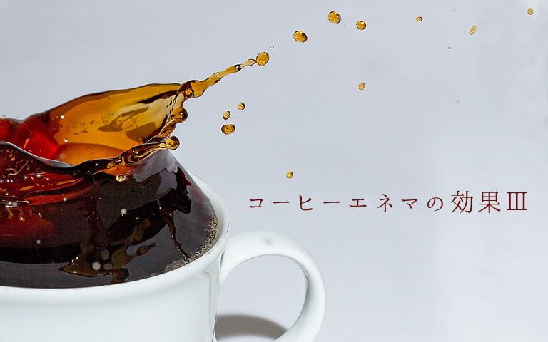 コーヒーエネマの効果