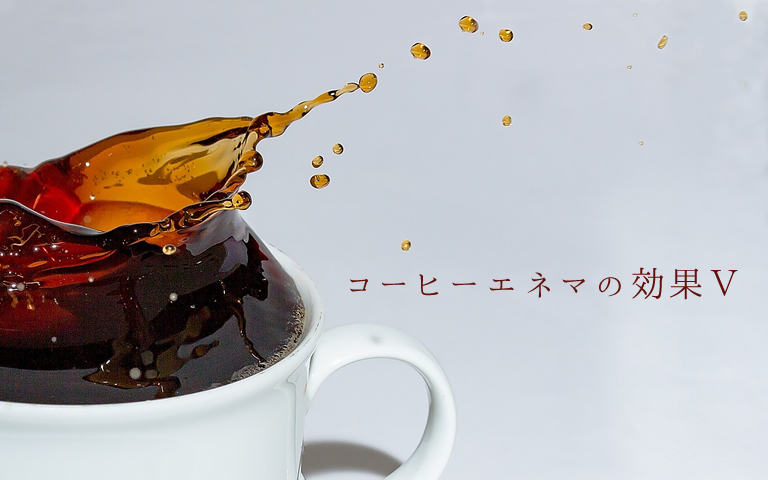 コーヒーエネマの効果は女性ホルモンの分泌がよくなる