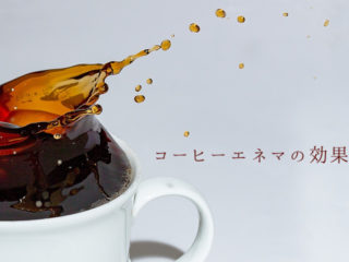 コーヒーエネマの効果は肝臓を整える